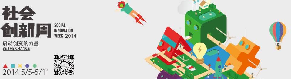 开幕式:这将是一场冲击大脑、刷新三观的社会创新秀!英国社会创新之父Geoff Mulgan和最早在世界上提出创变客(changemaker)概念的社会创新机构Ashoka,将从多方位、多角度解读联结,创变世界,创新不再是聪明者的脑力游戏,改变也不再是遥不可及的梦想。并有创意无限的精彩演出和互动体验等你参加。还在等什么呢?创变吧! 创变客说单元:2014社会创新周创变客说单元拟在两天时间里,邀请国内外来自政府、企业、非营利组织和个人的创变客,通过TED风格的18分钟演讲形式,讲述他们运用科技和