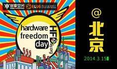 开源硬件大趴梯 - HFD Beijing 2014