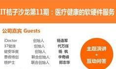 IT桔子沙龙第11期(北京):医疗健康软硬件服务