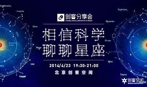 id:ihuodongxing 活动内容.一提到星座你的脑海中会浮现那几个词语?图片
