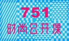 751时尚公开课(五)海外青年设计师:灵感·想象·发现 创造时尚的语言