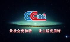 CC讲坛第二期