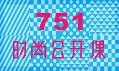 751时尚公开课(一)张舰:秀场实践-国际T台秀场动态及时装表演制作