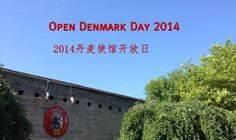 2014丹麦使馆开放日