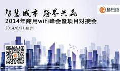 光音网络2014CWSM峰会