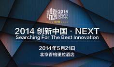 2014创新中国·NEXT