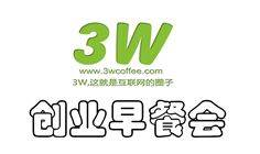 5.17深圳3W创业早餐会