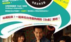 两岸文化小沙龙系列讲座:味蕾上的台湾 - 《总舖师》电影放映