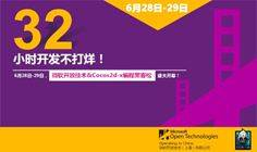 微软开放技术 & Cocos2d-x 编程黑客松