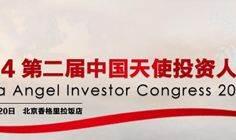 2014中国天使投资人大会