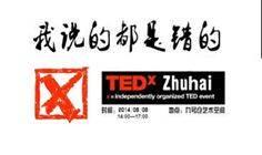 TEDxZhuhai沙龙:我说的都是错的