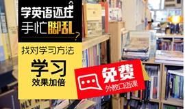 【寻找2000名想好好学英语的人】每天10人,仅限北京