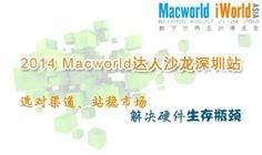 2014Macworld达人沙龙深圳站-解决硬件生存瓶颈