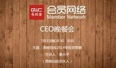 长城会CEO晚餐会#16@深圳