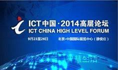 ICT中国•2014高层论坛