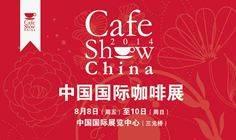 Cafe Show China2014 中国国际咖啡展