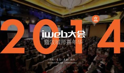 2014iWeb峰会暨第三届HTML5峰会