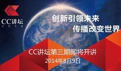 CC讲坛第三期开始报名啦!