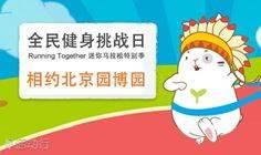 """北京园博园""""全民健身挑战日""""暨Running Together 迷你马拉松特别季"""