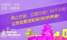 第二届北京创业周末(Startup Weekend Beijing 2nd)