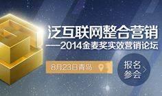 2014金麦奖 泛互联网整合营销-青岛站