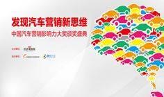 2014中国汽车影响力颁奖典礼