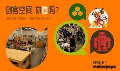 #Hackathon#硬创工坊你造吗?