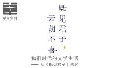单谈 654 | 张定浩、陈福民:我们时代的文学生活——从《既见君子》说起