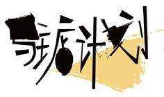 驻店计划 | 驻店艺术家·刘柠:东洋书店文化漫谈
