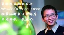 吴晓波合肥书友会首次活动