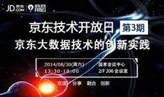 京东技术开放日第3期
