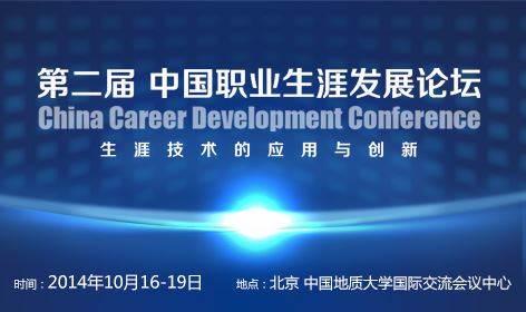 中国职业生涯发展论坛