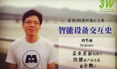 深圳3W第四期公开课:我们来聊聊智能设备交互史
