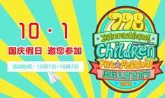 798国际儿童艺术节—主题地绘