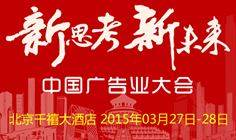 """""""新思考新未来""""中国广告业大会"""