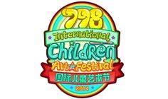 798国际儿童艺术节