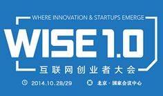 36氪·WISE 1.0 互联网创业者大会