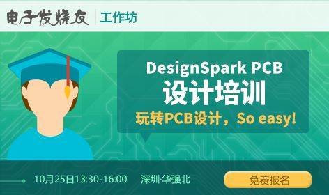 DesignSpark PCB设计培训——玩转PCB设计,So easy!