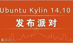 Ubuntu Kylin14.10发布派对咸阳站