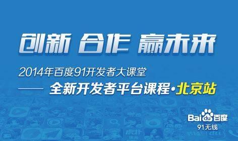 2014年百度91开发者大课堂-全新开发者平台课程.北京站