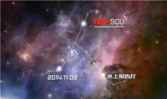 2014 TED×SCU 年度大会