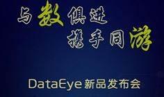 """""""与数俱进,携手同游""""DataEye新品发布会"""