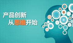 香港大学产品课程【上海】--如何从思维创新到产品落地
