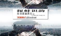 TEDxZhuhai 沙龙:探蚌识韵