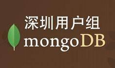 MongoDB深圳用户组成立及首次活动