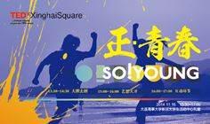 正*青春So!Young —TEDxXinghaiSquare2014青年大会