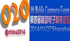第四届移动电子商务论坛-O2O创新@中国2014/11/27上海