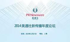 美通社2014新传播年度论坛
