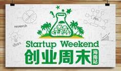 创业周末海南StartupWeekend Hainan