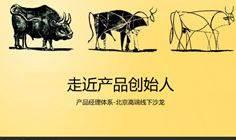 【北京CP分享会专场】拉勾网-走近产品创始人-201412报名帖